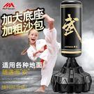 拳擊沙袋立式家用散打成人沙包不倒翁手套兒童吊式跆拳道訓練器材MBS『潮流世家』