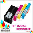 USAINK☆HP 920XL / NO...