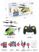遙控飛機玩具直升機耐摔防撞充電兒童航模男孩遙控智能定高無人機