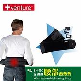 速配鼎 醫療用熱敷墊 (未滅菌)【+venture】SH-290鋰電支撐型熱敷護腰(S)