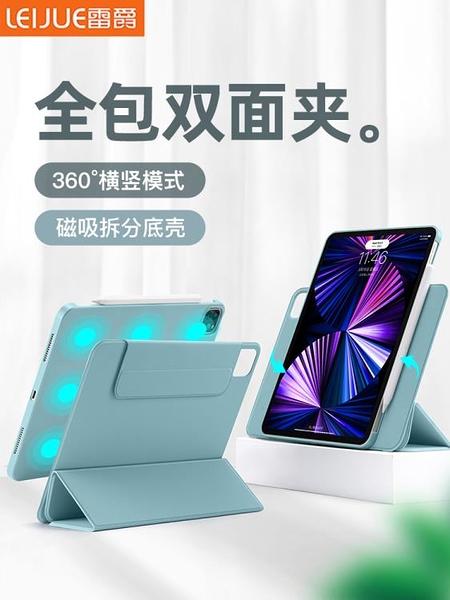 平板保護套 2021新款iPadPro保護套2020全包11英寸磁吸拆分mini6雙面夾適用蘋果平板輕薄12.9殼 維多原創