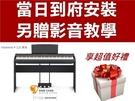YAMAHA P125 電鋼琴 黑色款 附原廠配件公司貨一年保固(P115 後續機種 P-125)