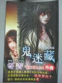 【書寶二手書T4/一般小說_NNX】鬼迷藏:死亡病簿外傳_笭菁