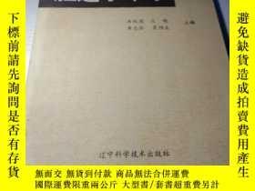二手書博民逛書店罕見膽道手術學(1987年7月一版一印)Y258891 冉瑞圖、