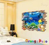 壁貼~橘果 ~3D 海底世界DIY  壁貼牆貼壁紙室內 裝潢壁貼