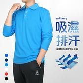 HODARLA 男女星際吸濕排汗長袖POLO衫(台灣製 慢跑 休閒 上衣 高爾夫≡體院≡ 31613