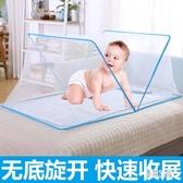 嬰兒蚊帳兒童寶寶防蚊罩bb小孩蒙古包無底通用可折疊嬰兒床蚊帳罩 DJ11728『易購3c館』