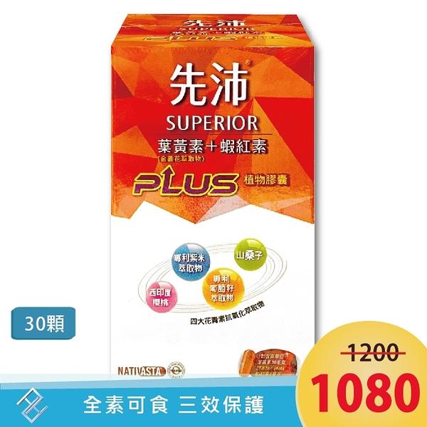 【先沛】葉黃素+蝦紅素 PLUS植物膠囊30顆/盒 金盞花萃取物、全素可食