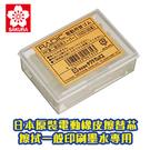 日本原裝 櫻花 SAKURA 電動橡皮擦機 替芯 1200D 一般印刷墨水專用 橡皮擦條 60支/盒