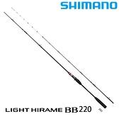 漁拓釣具 SHIMANO LIGHT HIRAME BB 220 [船釣竿]