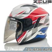 瑞獅 ZEUS 安全帽 ZS-613B 613B AJ15 白紅藍 3/4罩 內藏墨鏡 23番 雙層鏡 眼鏡溝