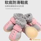 狗狗鞋子小型狗穿泰迪牛筋底保暖棉鞋冬季博美比熊軟底【小獅子】