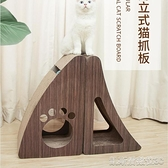 貓抓板貓抓板立式貓爪板窩墻角磨爪器瓦楞紙防貓抓沙發保護耐磨貓咪用品【凱斯盾】