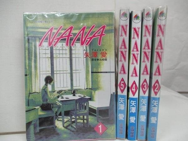 【書寶二手書T1/漫畫書_BVJ】NANA_1~5集合售_矢澤愛