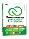 (二手書)Dreamweaver CC網頁製作比你想的簡單:HTML5、CSS3、jQuery、Facebook、行..