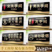 亞克力門牌男女洗手間標牌衛生間指示牌廁所標識牌標示牌標志牌禁止吸煙MBS『潮流世家』