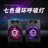[花戀小舖]V-118新款發光七彩燈電腦音響USB迷你便攜2.0手機小音箱廠家直供