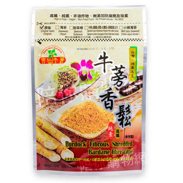 【陪你購物網】宗仁 牛蒡香鬆(原味) |純素|台南將軍鄉特產