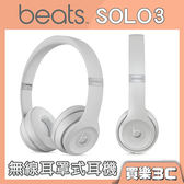 Beats Solo3 Wireless 藍芽耳機 霧銀 (緞銀) 【分期0利率】 APPLE公司貨