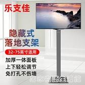 萬能通用免打孔液晶電視機掛架底座增高架子顯示器支架落地式腳架 居家物语