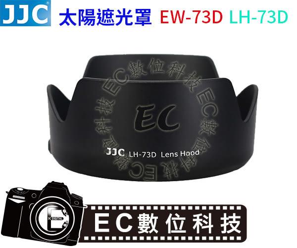 【EC數位】JJC佳能EW-73D EOS 80D相機鏡頭18-135 USM遮光罩 可反裝