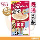 【日本】CIAO啾嚕肉泥-鰹魚4p【寶羅寵品】