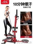 踏步機家用小型扶手瘦腿身原地踏步機登山腳踩踏機多功能健身器材女 俏俏家居