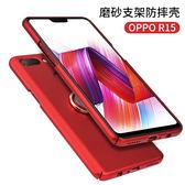 OPPO R15 R11s Plus R11s A75 A75s A73 R9s R9s Plus 全包PC磨砂殼 手機殼 保護殼 磁吸 支架