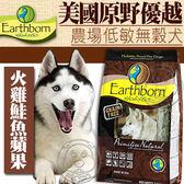【zoo寵物商城】(送刮刮卡*4張)美國Earthborn原野優越》農場低敏無穀犬狗糧12.7kg28磅