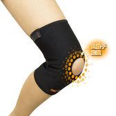 工學護膝套 Germdian鈦鍺能量護具