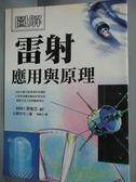 【書寶二手書T4/科學_HBC】圖解雷射應用與原理_陳蒼傑, 谷腰欣司