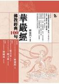 佛教經典100句  華嚴經