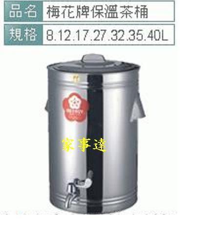 [ 家事達 ] 台灣梅花牌-保溫茶桶 8L