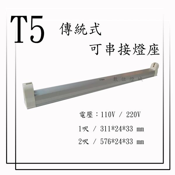 T5 傳統式-可串接燈座 1呎 2呎【數位燈城 LED Light-Link】另有 3尺/4尺