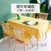 桌布布藝棉麻現代簡約高檔北歐茶幾桌布流蘇防水防油餐桌布家用布 618促銷