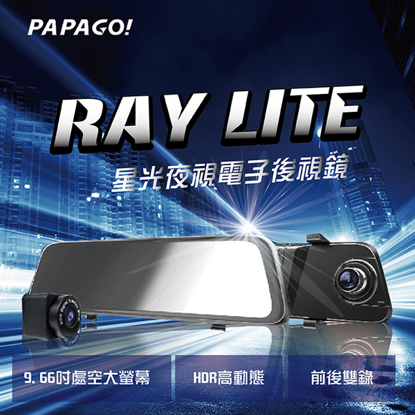 PAPAGO RAY LITE 星光夜視電子後視鏡+32G記憶卡