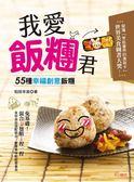 我愛飯糰君:55種幸福創意飯糰!免基礎!混合→包餡→捏一捏,美味輕鬆帶著走!