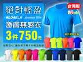 特價再免運-激膚無感衣三件組 男女短袖T恤(台灣製排汗衫 涼感衣 輕量 防曬 ≡體院≡