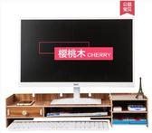 電腦顯示器增高架子支底座屏辦公室用品桌面收納盒鍵盤整理置物架【快速出貨】