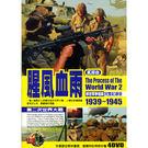 第二次世界大戰-腥風血雨DVD...