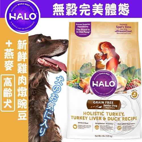 【培菓平價寵物網 】(送台彩刮刮卡*2張)HALO嘿囉》熟齡犬無穀新鮮火雞肉燉鴨肉鷹嘴豆4磅(1.8kg)