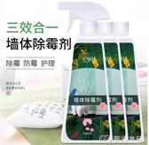 除霉劑墻體除霉劑白墻家用墻面霉菌發霉去霉斑清除神器防霉去霉劑清
