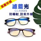 MIT超輕盈濾藍光眼鏡 防輻射平光眼鏡1...