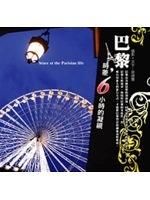 二手書《巴黎:時差6小時的凝視(彩色圖文板)--Stare at the Parisian life》 R2Y ISBN:9867636546