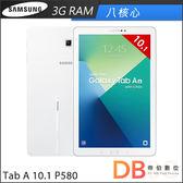 Samsung Galaxy Tab A 10.1 P580 Wi-Fi 八核心 平板電腦(六期零利率)-送專用螢幕保護貼+專用皮套+清潔組