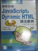 【書寶二手書T3/電腦_NDO】最新詳解JavaScript&...HTML語法辭典_半場方人