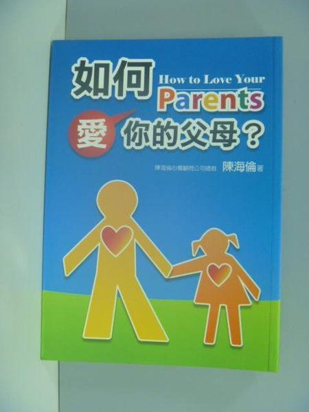 【書寶二手書T3/親子_KFP】如何愛你的父母_陳海倫