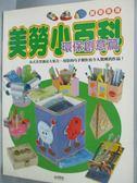 【書寶二手書T9/少年童書_XFP】美勞小百科-環保創意篇_宇宙創意工作小組