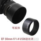 遮光罩佳能ES-71II遮光罩501.4EF50mmf/1.4USM卡口可反扣遮陽罩 大宅女韓國館