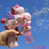 泡泡機兒童玩具嬰兒無毒手持獨角獸泡泡槍網美少女心IG電動女孩兒童玩具【公主日記】